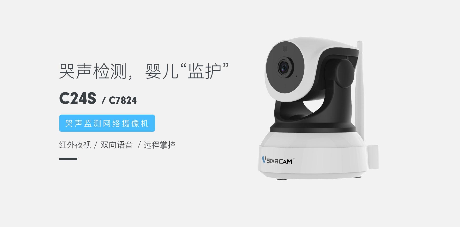 室内网络摄像机