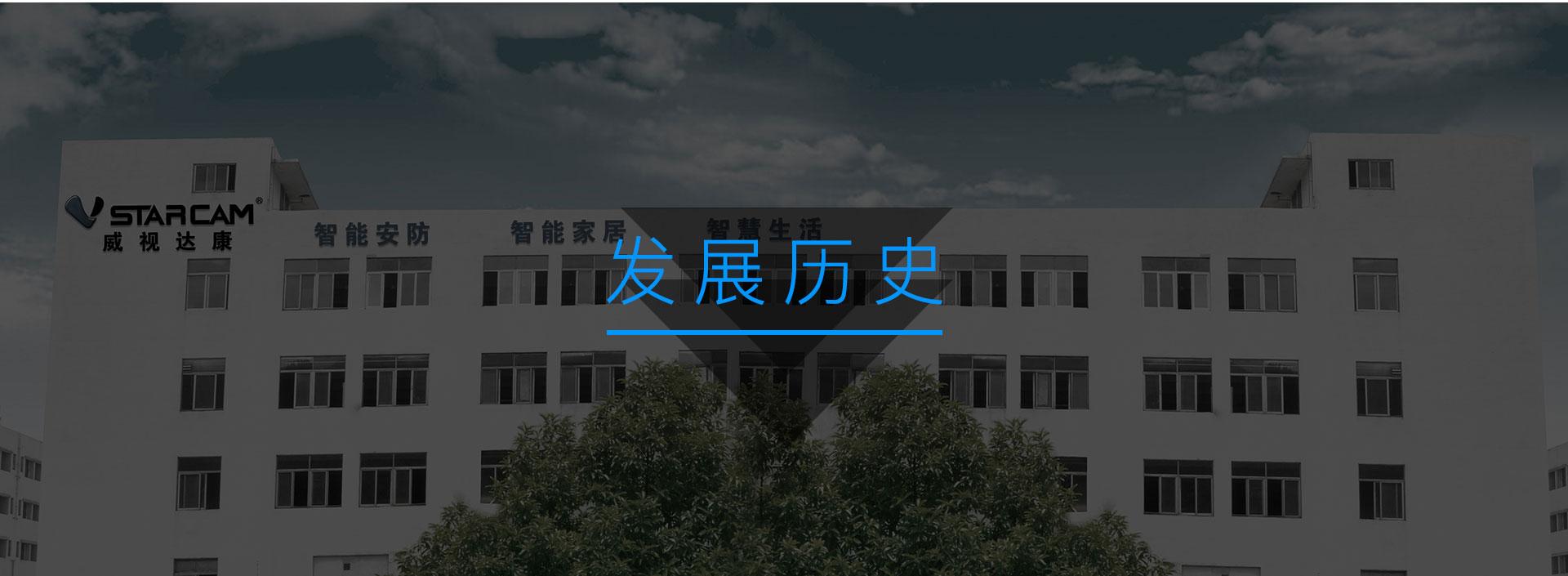 威视达康公司简介