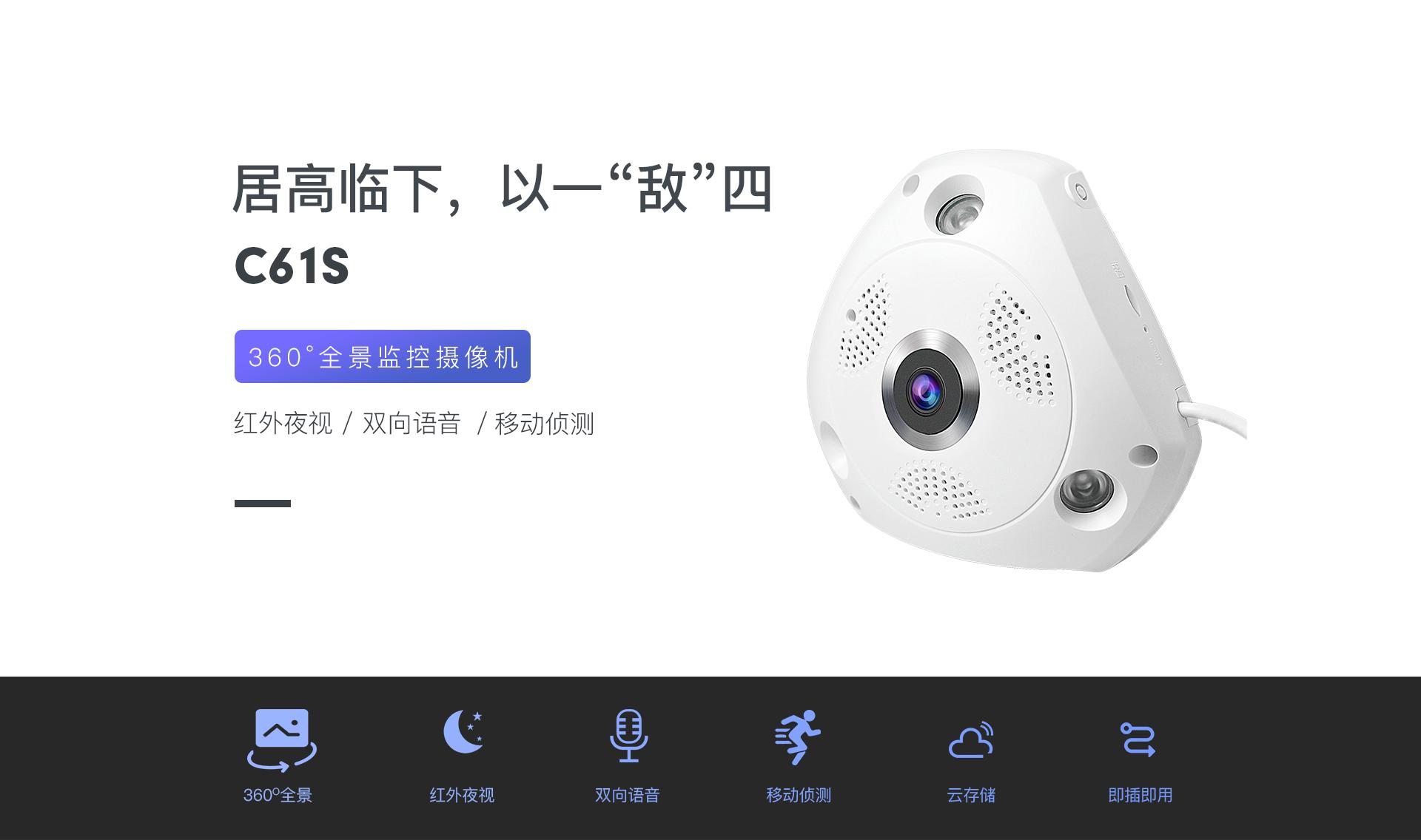 高清全景网络摄像机