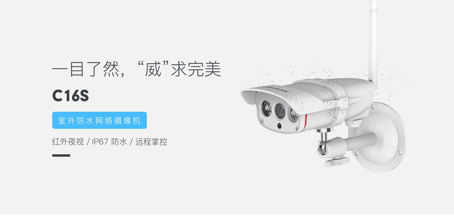 枪式网络摄像机