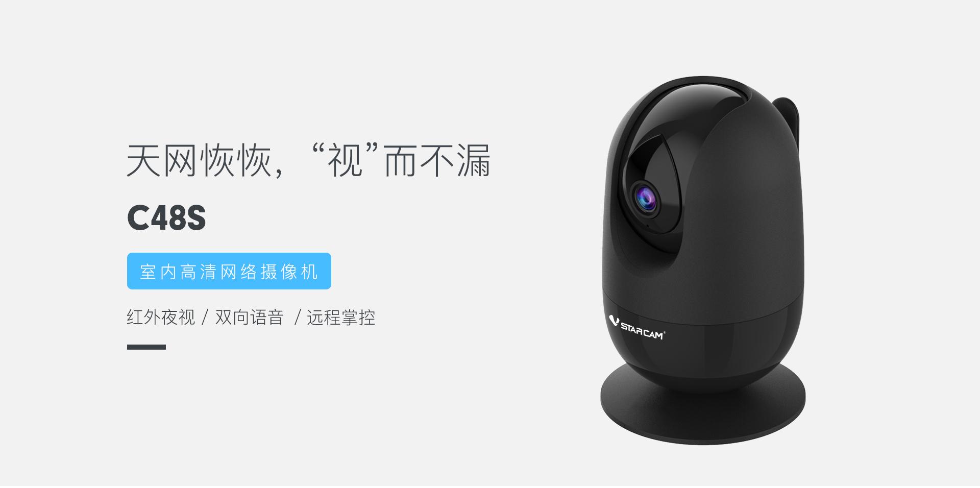 高性能室内网络摄像机