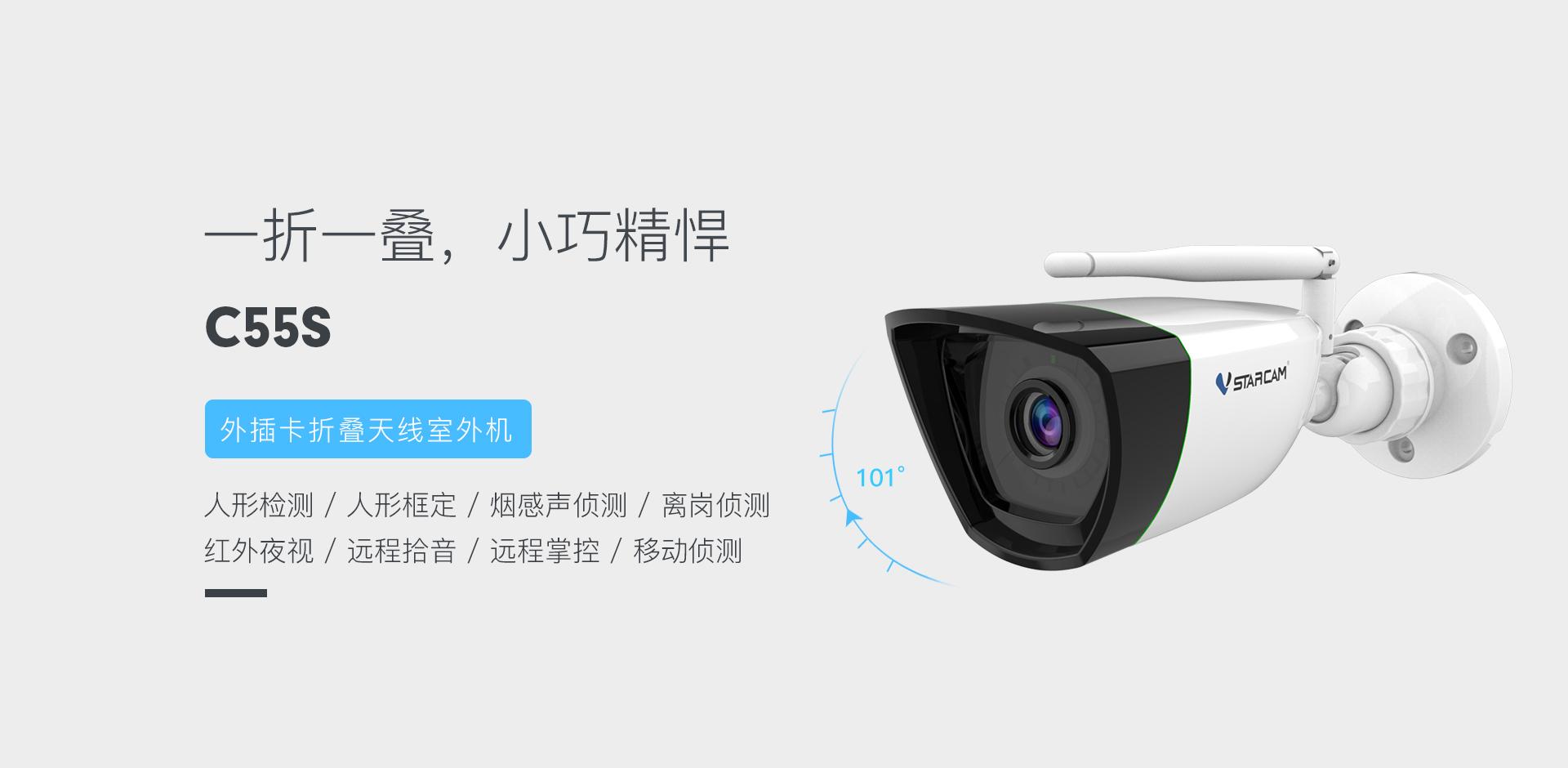室外网络摄像机