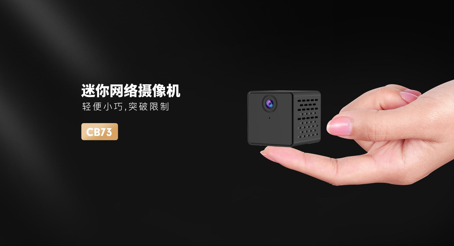 电池网络摄像机