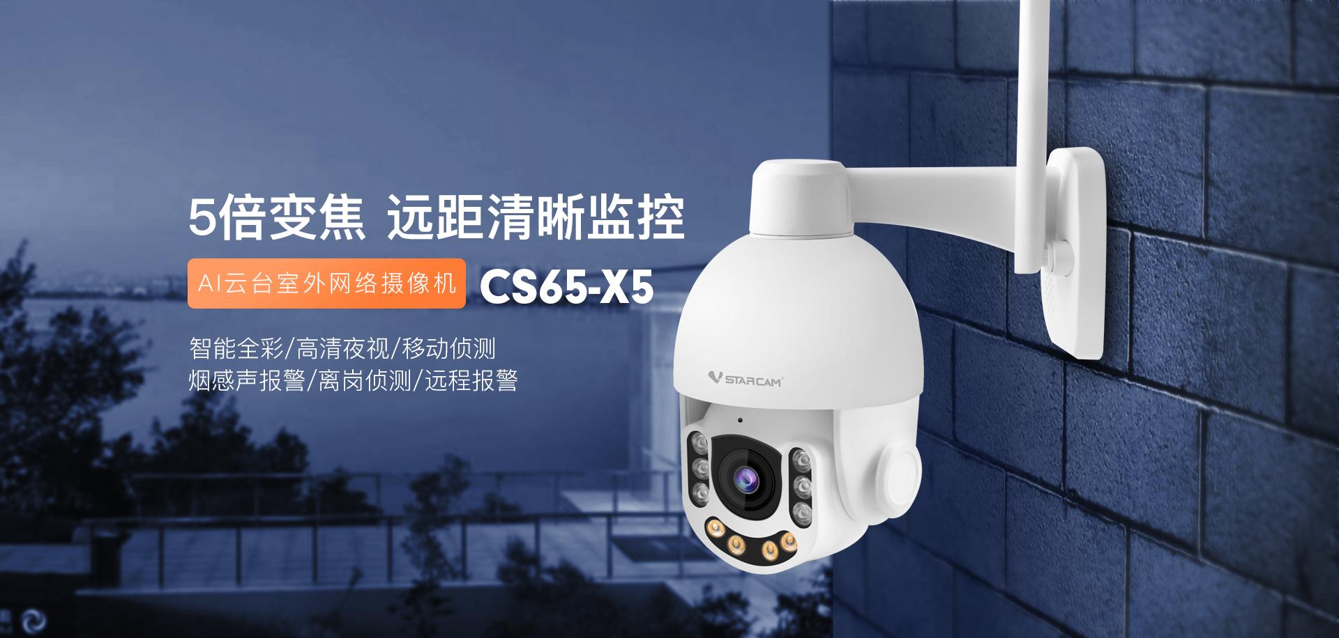 室外云台网络摄像机
