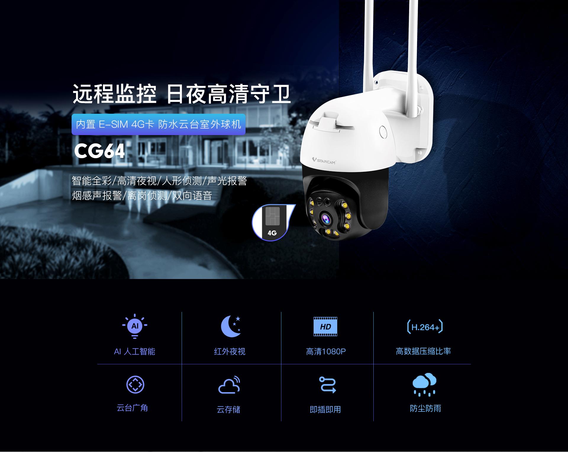 4G室外网络摄像机